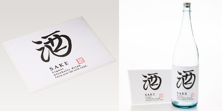 酒瓶 ・ 焼酎瓶 酒用 和紙ラベル シール (一升瓶用)
