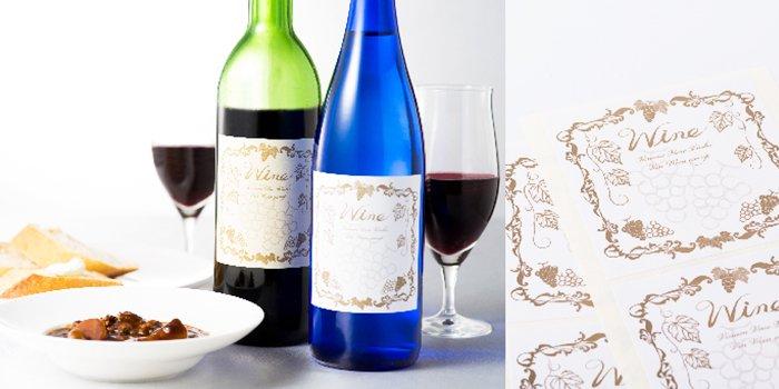 ラベルシール ワイン用ラベルシール 白