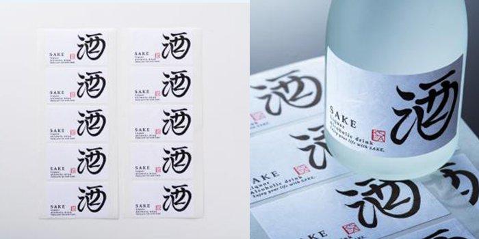 酒瓶 ・ 焼酎瓶 酒用 和紙ラベル シール (SKB180用)