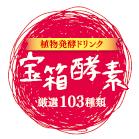 厳選103種の天然素材を発酵・熟成させた「無添加」「原液」植物発酵ドリンク:宝箱酵素