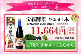 発売記念キャンペーン 720ml 1本  11,664円(税込)