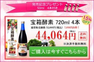 発売記念キャンペーン 720ml 4本コース  44,064円(税込)