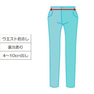 リフォーム 衣類関連 お直し 洋服お直し 洋服リフォーム レディース メンズ パンツ ウエスト出し 裏地あり ウエストを広げる ウエストを大きくする サイズ直し サイズを大きくする