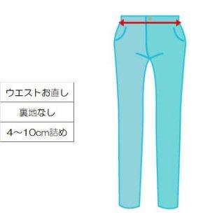 リフォーム 衣類関連 お直し ウエスト直し 洋服お直し レディース メンズ パンツ ウエスト詰め 裏地なし ウエストを細くする ウエストを小さくする サイズ直し サイズを小さくする ウエストベルト直し