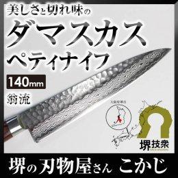 翁流 ダマスカス ペティナイフ 槌目 VG10 刃渡り 140mm
