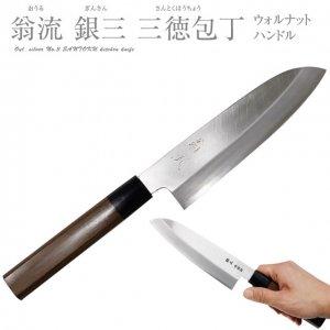 銀三 本鍛錬 三徳包丁 6寸 ウォルナット柄 #2350014