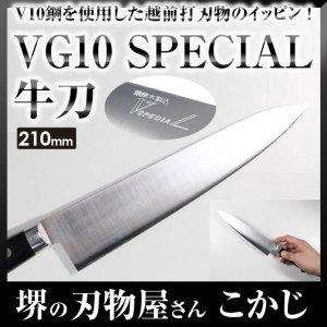 高村刃物 VG10鋼 牛刀 スペシャル磨き 210mm #0241396
