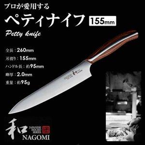 三星刃物 和 NAGOMI 丸シリーズ ペティナイフ 刃渡り 155mm 440A