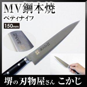 マサヒロ MV本焼シリーズ ペティナイフ #14804 刃渡り 150mm