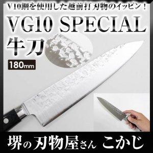 高村刃物 VG10鋼 牛刀 スペシャル槌目 180mm #0241390