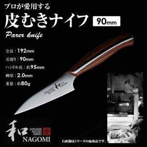 三星刃物 和 NAGOMI 丸シリーズ パーラー 刃渡り 90mm 440A