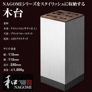 三星刃物 和 NAGOMI 丸シリーズ 木台 440A
