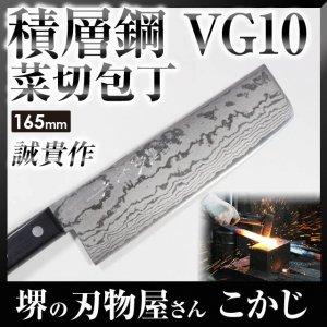 誠貴作 V金10号積層鋼 菜切包丁 165mm #241320 田中一之刃物製作所