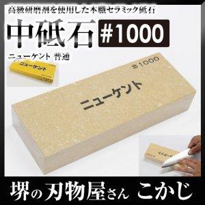田中砥石 ニューケント #1000 標準 中砥 New kent #203191