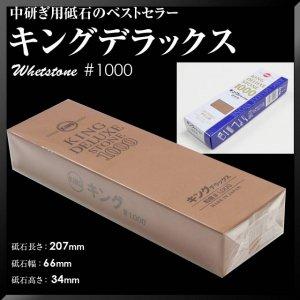 キングデラックス #1000 207x66x34 松永トイシ KING