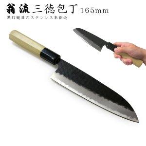 翁流 青紙スーパー 黒打 槌目 三徳 包丁 刃渡り165mm 朴八角柄