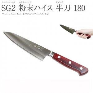 高村刃物 スーパーゴールド SPG2 牛刀 ワインレッド柄 180mm #0241418