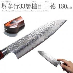 堺孝行 33層槌目ダマスカス 三徳包丁 VG10 刃渡り 180mm