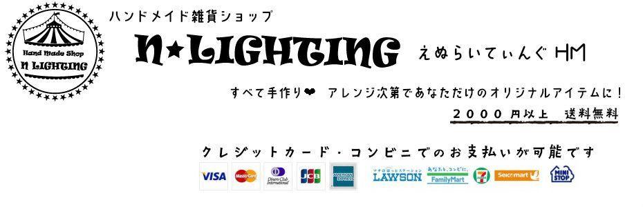 N・LIGHTING エヌ・ライティング ハンドメイド雑貨ショップ