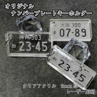 オリジナル製作します!愛車ナンバープレートキーホルダー【5mm】携帯ストラップ クリアアクリル製 レーザー彫刻