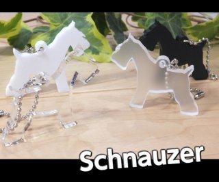 シュナウザー シルエット キーホルダー 選べるカラー4色 モノクロ クリア マット 犬グッズ DOG エレガントチャーム アクリル製 白黒