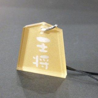 将棋の駒 【王将】 キーホルダー アクリル ゴールド 携帯ストラップ レーザー彫刻 サイズ 2.3cm×3mm