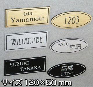 表札お作りします! サイズ120×50×1.5mm オーダープレート 二層板アクリル製 サイン ネームプレート 社名 看板 部屋番号