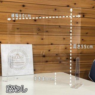 ハンドメイド アクリルパーテーション(飛沫感染防止)アクリルパネル スニーズガード【宅配便 送料込価格】