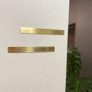 真鍮 ダメージ ヴィンテージ加工 トイレ バスルーム プレート 25×200mm 厚さ0.6mm ドアサイン 手作り雑貨 アンティーク