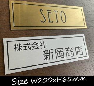 大きいサイズ 200×65mm 表札お作りします! オーダープレート 二層板アクリル製 サイン ネームプレート 社名 看板 部屋番号