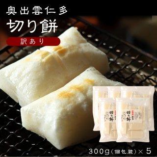 <訳あり商品>奥出雲仁多切り餅 300g(個包装) × 5