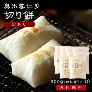 <訳あり商品>奥出雲仁多切り餅 300g(個包装) × 10