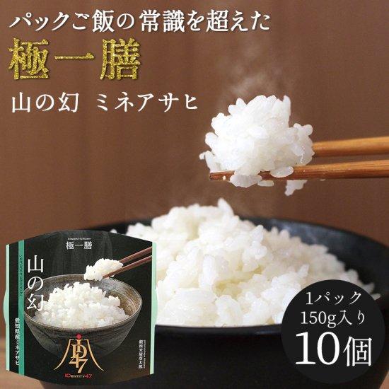 極一膳 愛知県産ミネアサヒ『山の幻』 150g×10個