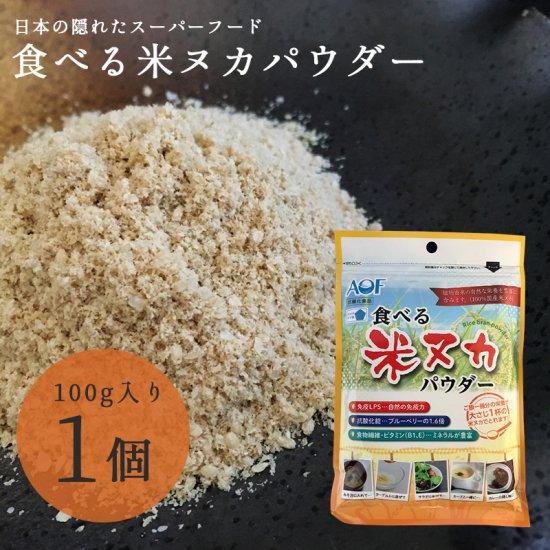 食べる米ヌカパウダー 100g×1個