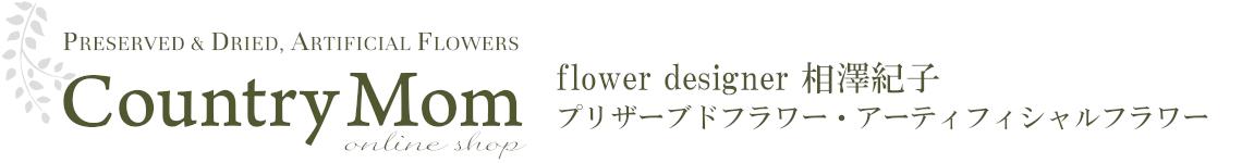 カントリーマム オンラインショップ 相澤紀子|プリザーブドフラワー アーティフィシャルフラワーの通販