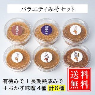 バラエティみそセット(6種)