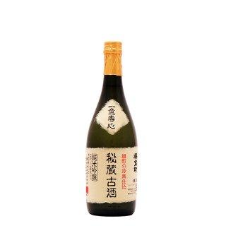 純米吟醸 秘蔵古酒 720ml