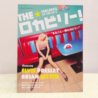 THE☆ロカビリー!〜まるごと一冊ロカビリー〜<シンコー・ミュージック・ムック>