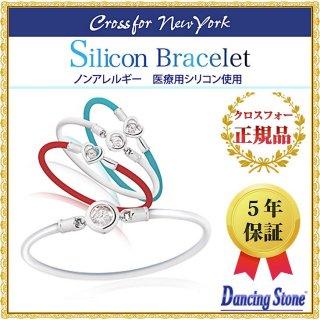 ダンシングストーン ブレスレット クロスフォーニューヨーク ダンシング クロスフォー 医療用シリコン ギフト ハート ラウンド NSB