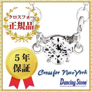 ダンシングストーン ネックレス クロスフォーニューヨーク ダンシング クロスフォー ペンダント NYP-503