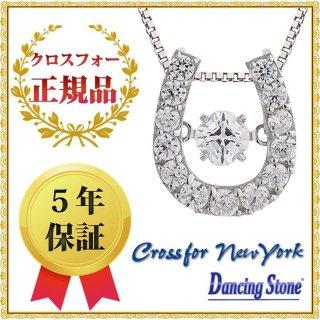 ダンシングストーン ネックレス クロスフォーニューヨーク ダンシング クロスフォー ペンダント ホーシュシュー NYP-511