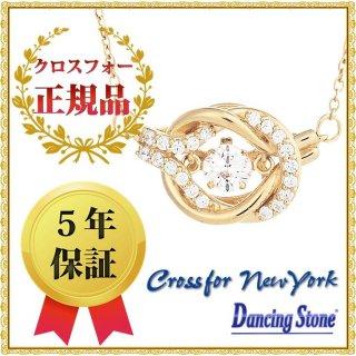 ダンシングストーン ネックレス クロスフォーニューヨーク ダンシング クロスフォー ペンダント ゴールド NYP-591Y