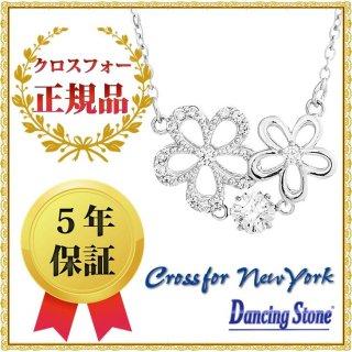 ダンシングストーン ネックレス クロスフォーニューヨーク ダンシング クロスフォー ペンダント 花 NYP-593