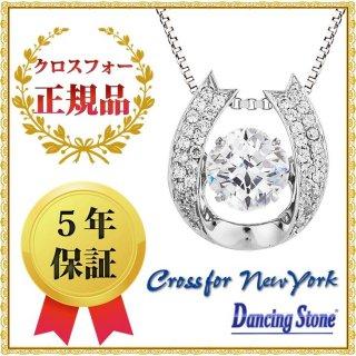 ダンシングストーン ネックレス クロスフォーニューヨーク ダンシング クロスフォー ペンダント ホースシュー NYP-611