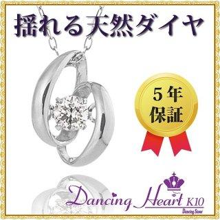 ダンシングストーン ネックレス ダイヤ 0.05ct クロスフォー ダンシング K10 ダイヤ ダンシングハート DH-004