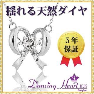ダンシングストーン ネックレス ダイヤ 0.05ct クロスフォー ダンシング K10 ダイヤ ダンシングハート DH-005
