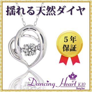 ダンシングストーン ネックレス ダイヤ 0.05ct クロスフォー ダンシング K10 ダイヤ ダンシングハート DH-013