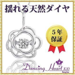 ダンシングストーン ネックレス ダイヤ 0.05ct クロスフォー ダンシング K10 ダイヤ ダンシングハート DH-014
