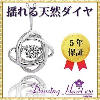 ダンシングストーン ネックレス ダイヤ 0.05ct クロスフォー ダンシング K10 ダイヤ ダンシングハート DH-015