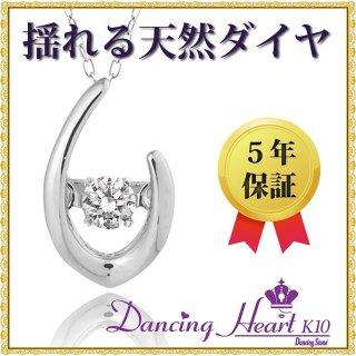 ダンシングストーン ネックレス ダイヤ 0.05ct クロスフォー ダンシング K10 ダイヤ ダンシングハート DH-022